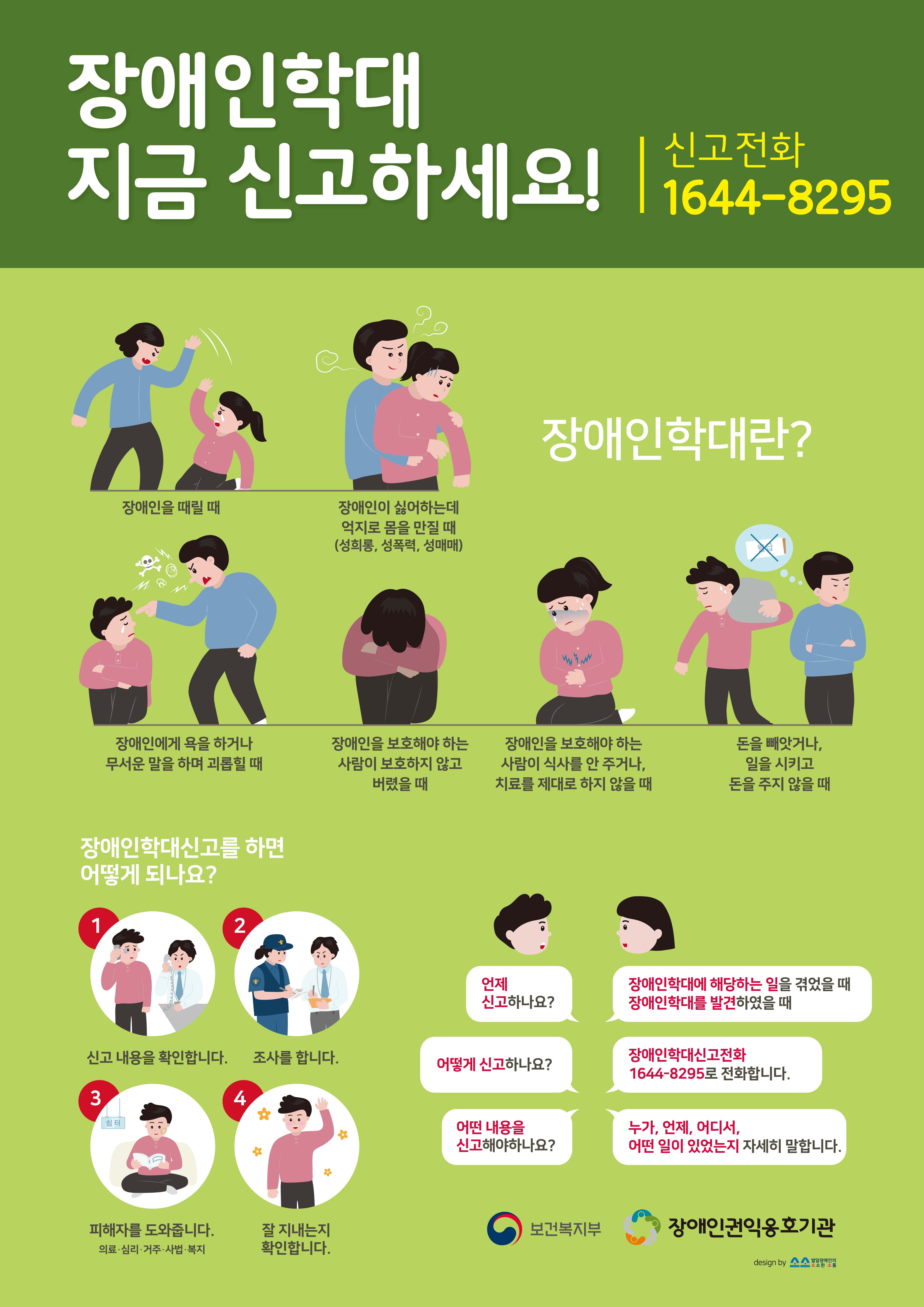 (포스터)장애인학대,지금 신고하세요!.jpg
